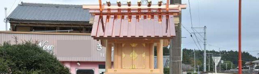 神棚の西口神具店