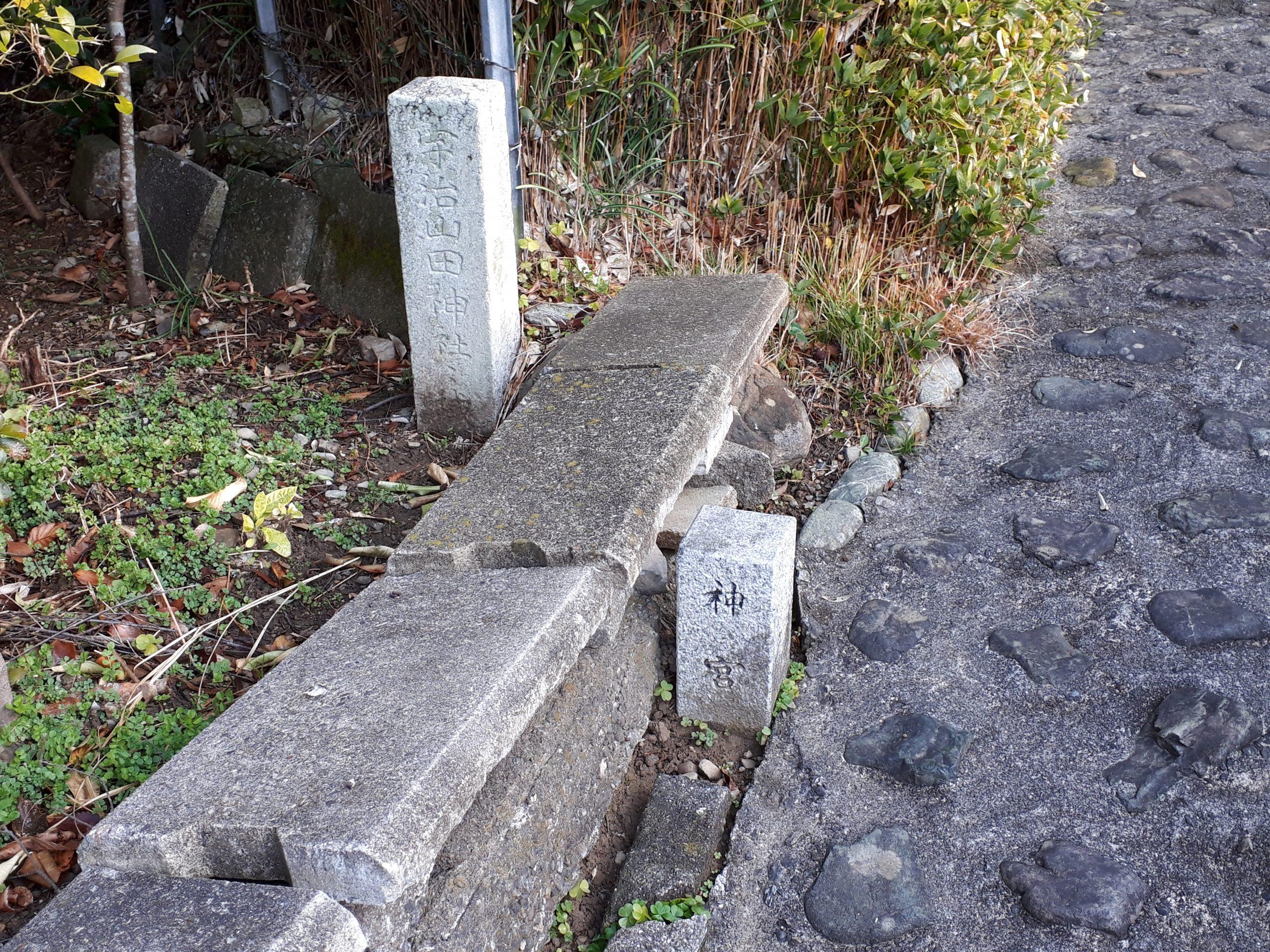 宇治山田神社 石碑