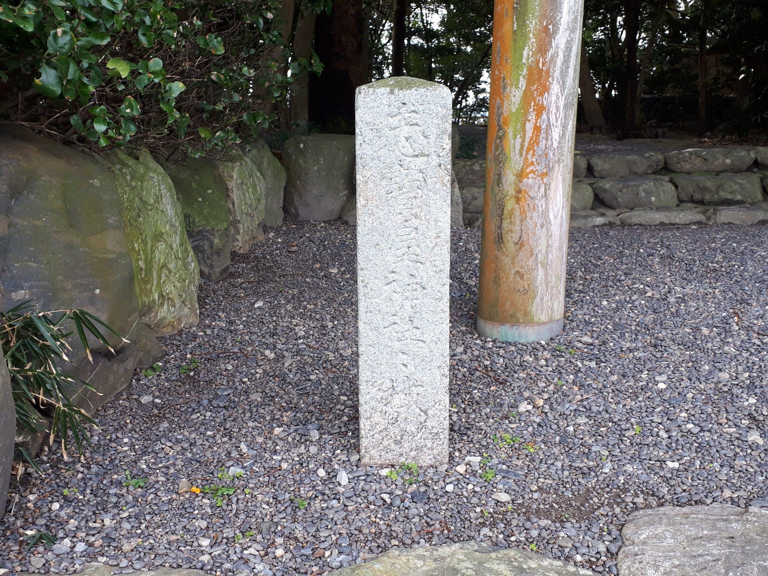 志宝屋神社石碑