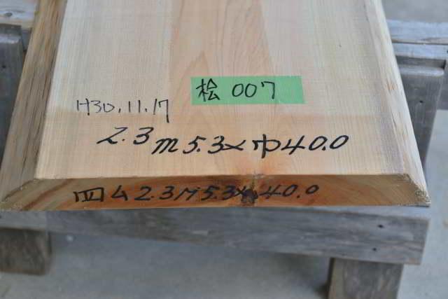 桧の一枚板007 木表木口