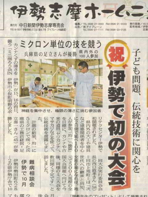 毎日新聞 伊勢志摩ホームニュース