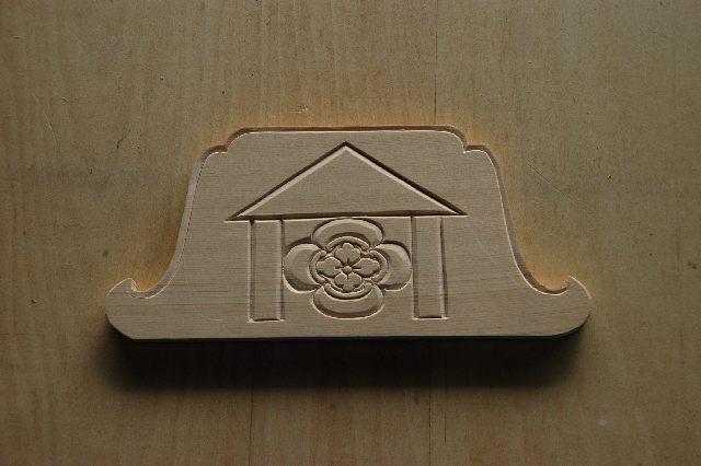 家紋彫刻 庵木瓜