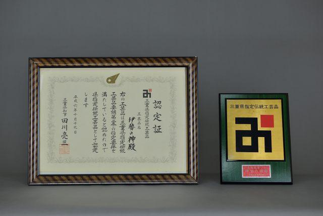 三重県指定伝統工芸品